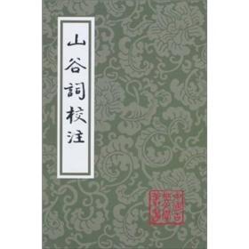 山谷词校注:中国古典文学丛书