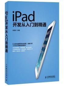 iPad开发从入门到精通
