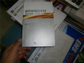 融资租赁在中国:问题与解答
