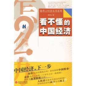 看不懂的中国经济 韩秀云 中信出版社 9787508612065