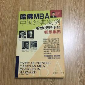 哈佛MBA中国经典案例:哈佛视野中的联想集团