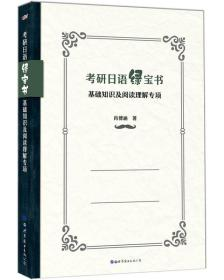9787519230968-ry-考研日语绿宝书:基础知识及阅读理解专项