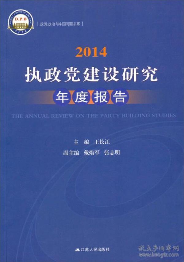 政党政治与中国问题书系:2014执政党建设研究年度报告