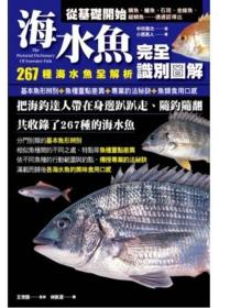 海水鱼完全识别图解:267种海水鱼全解析