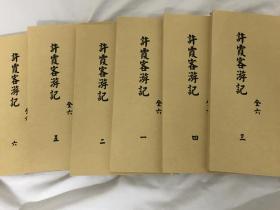 徐霞客游记历史文化类古籍线装