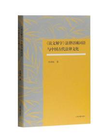 新书--《说文解字》法律语域词语与中国古代法律文化
