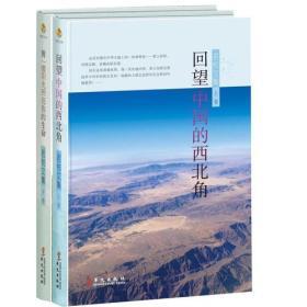 《君悦文集》(上册:回望中国的西北角;下册:剪一缕阳光照亮你的生命)