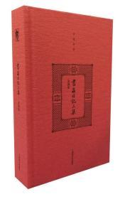 开卷书坊(第2辑):书虫日记三集