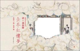 清.孙温绘全本红楼梦-珍藏版特装-(汉英对照)