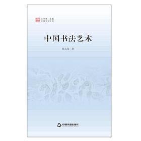 中国文化经纬—中国书法艺术