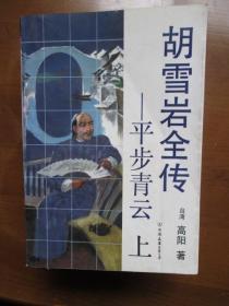 胡雪岩全传(6册合售)——平步青云(上中下),灯火楼台,萧瑟洋场,红顶商人