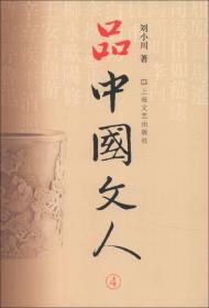 品中国文人4