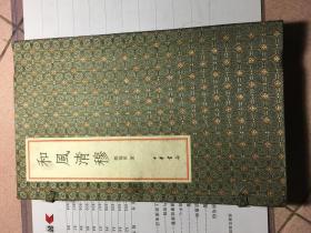 全新未阅 中华书局  宣纸线装【和风清穆】