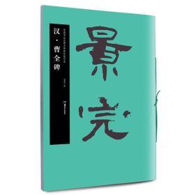 华夏万卷·中国书法名碑名帖原色放大本:汉·曹全碑