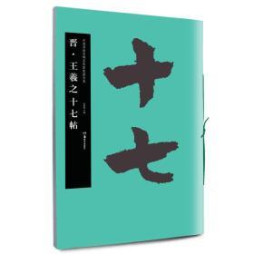 华夏万卷·中国书法名碑名帖原色放大本:晋·王羲之十七帖