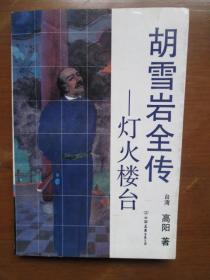 胡雪岩全传——灯火楼台(第173页及最后几张有水迹,稍皱,品如图,余较好)