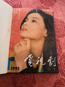 电视剧 1991年1--6期 双月刊