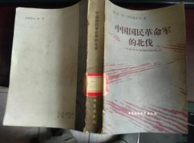 中国国民革命军的北伐:一个驻华军事顾问的札记