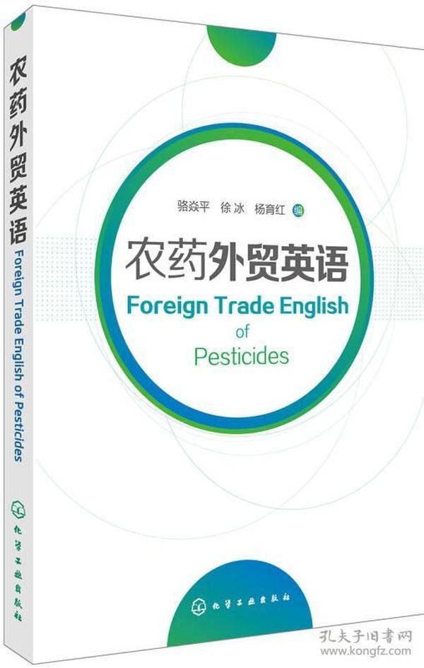 农药外贸英语