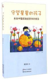 守望星星的孩子 来自中国孤独症群体的报告