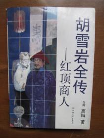 胡雪岩全传——红顶商人(品如图,余较好)