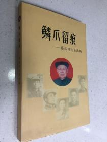 红色革命回忆:鳞爪留痕----蔡远回忆录选编 作者蔡远签名送与杨家桢.