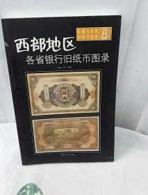 西部地区各省银行旧纸币图录——收藏与投资·旧纸币鉴赏8