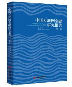 中国互联网金融研究报告 2015 陈勇 主编 中国经济出版社 978751