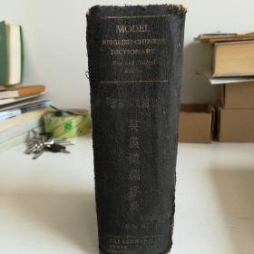 英汉模范字典,内有印章,请看图