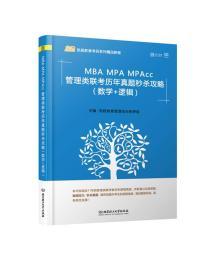 MBA  MPA  MPACC管理类联考历年真题秒杀攻略 数学+逻辑