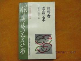 领导者语言艺术(领导方法与艺术丛书)