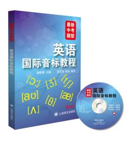 英语国际音标教程 (附光盘)