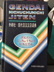 现代日汉汉日词典
