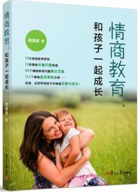 情商教育:和孩子一起成长
