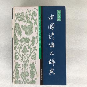 中国谚语大辞典(辞海版)