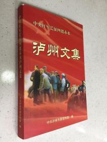 中央红军长征四渡赤水 泸州文集.