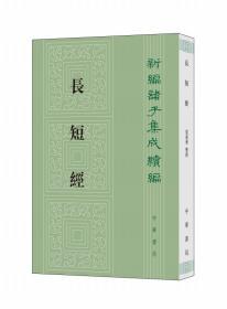 全新正版 长短经 新编诸子集成续编 中华书局