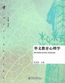 华文教育心理学/海外华文教育系列教材