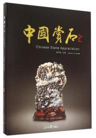 中国赏石  第8辑