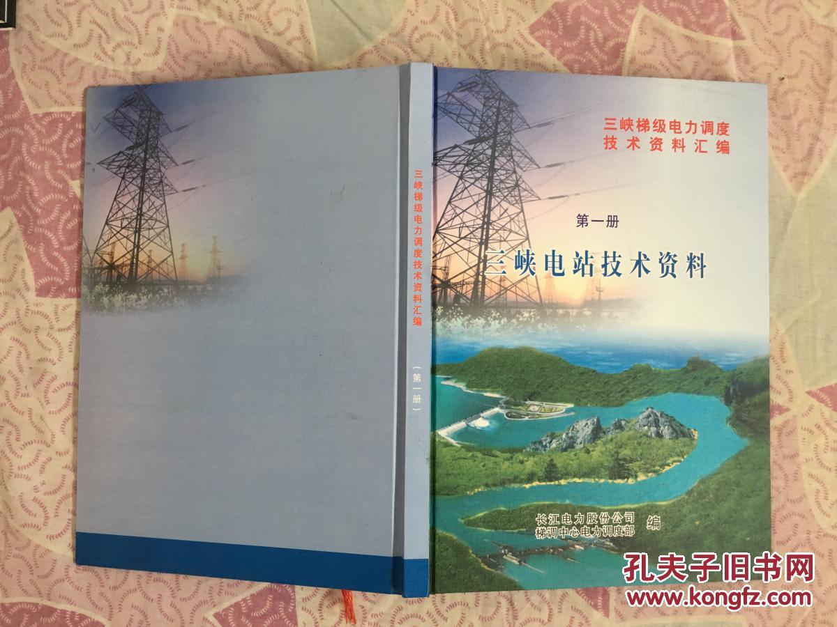 三峡梯级电力 调度技术  资料汇编   共三册  精装