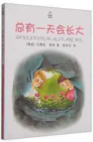 总有会长大 (挪)蒿根,裴胜利 上海译文出版社 9787532767298