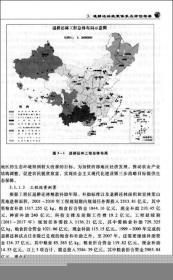 中国退耕还林政策系统性评估研究