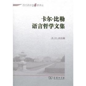 卡尔·比勒语言哲学文集(西方语言学名家译丛)