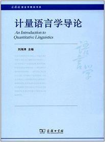 商务馆语言学教材书系:计量语言学导论