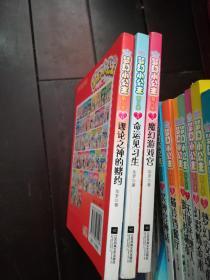 梦幻小公主 第5季 2.5.6三册合售