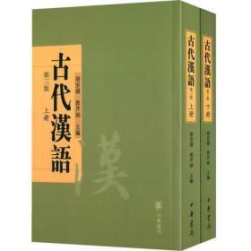 古代汉语(上册/下册)
