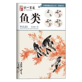 """写意花鸟:鱼类--""""学一百通""""中国画基础技法丛书"""
