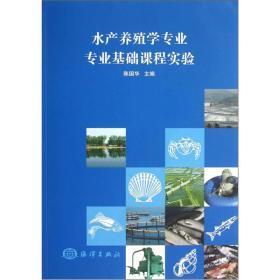 水产养殖学专业专业基础课程实验