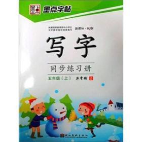 写字同步练习册 5年级(上) 部编版