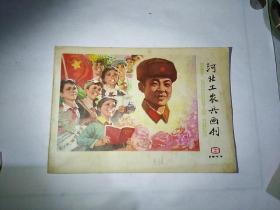 河北工农兵画刊1977.6